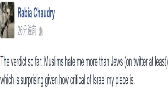 Rabia Chaudry II