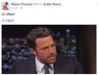 Rabia Chaudry and Ben Affleck