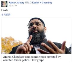 Rabia Chaudry Anjem Choudary